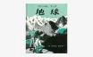地球 | ファーストブック | O・アイリン・セブリー