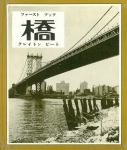 ファーストブック 橋 | クレイトン・ピート