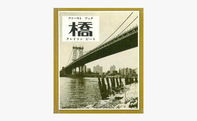 橋 | ファーストブック | クレイトン・ピート