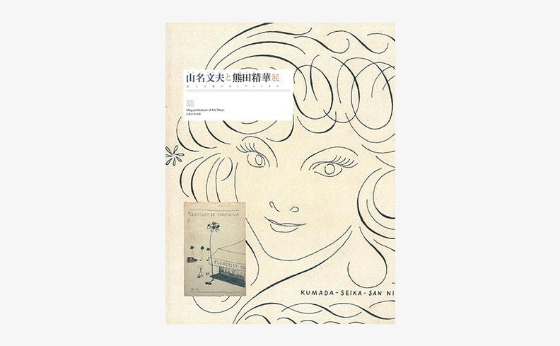 山名文夫と熊田精華展: 絵と言葉のセンチメンタル | 山名文夫、熊田精華 図録