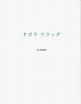 ナポリフラッグ | 黒田維理