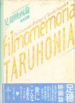 足穂映画論 フィルモメモリア・タルホニア | 稲垣足穂