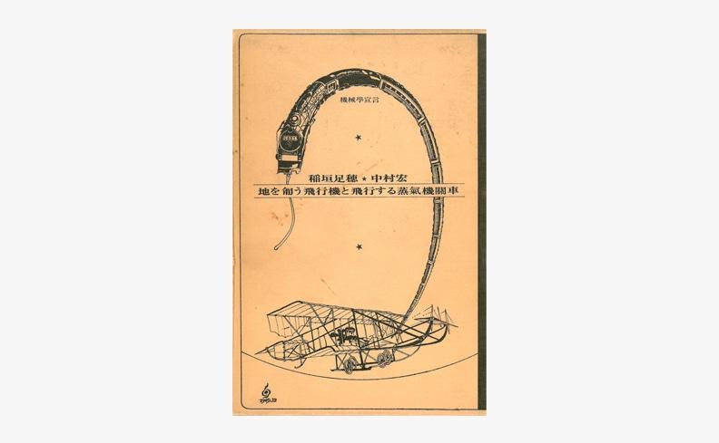 機械学宣言 地を匍う飛行機と飛行する蒸気機関車 | 稲垣足穂、中村宏