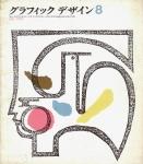 季刊グラフィックデザイン 8