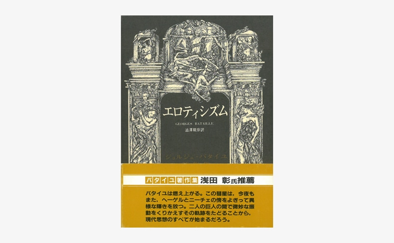 エロティシズム | ジョルジュ・バタイユ、 澁澤龍彦