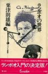 ランボオの世界 ユリイカ叢書 | 粟津則雄