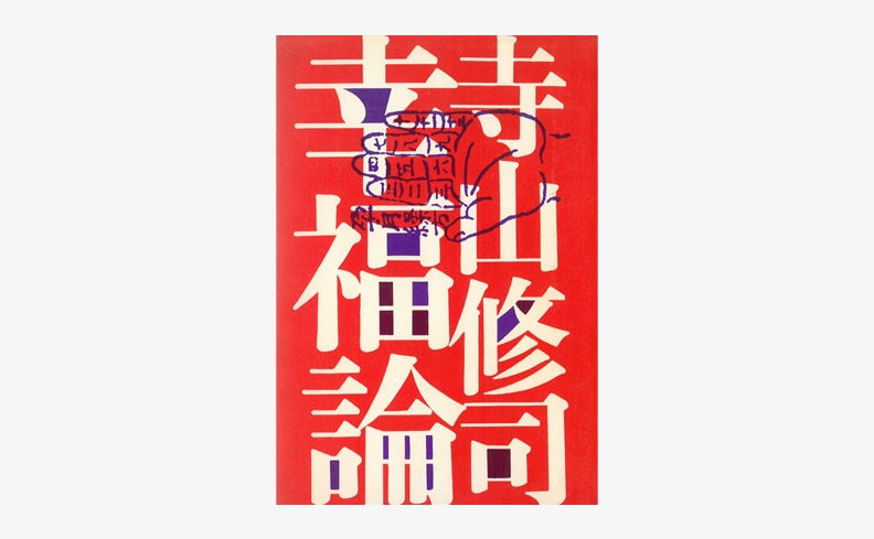幸福論 | 寺山修司