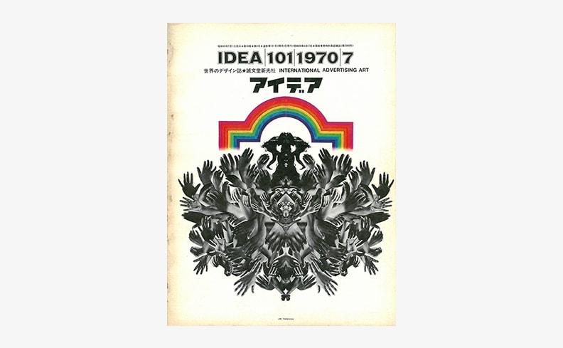 アイデア No.101 | 指導的デザイン事務所の1つといえるケチャム
