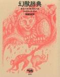 幻獣辞典 | ホルヘ・ルイス・ボルヘス
