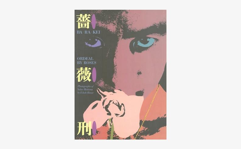新版 薔薇刑 英語版 | 細江英公