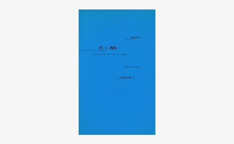 円と四角 | 向井周太郎、松田行正