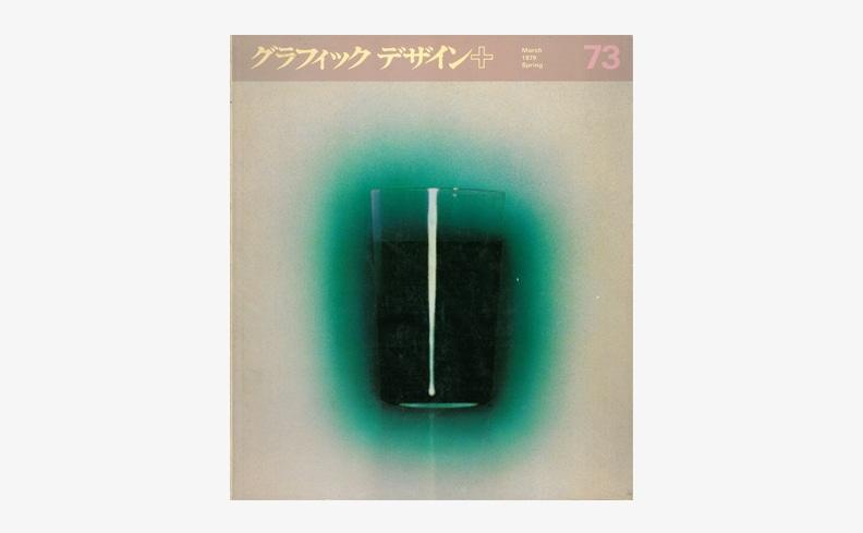 季刊グラフィックデザイン 73