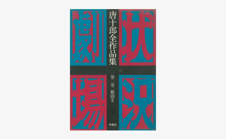 唐十郎全作品集 第二巻 | 戯曲II