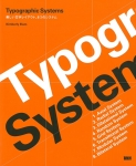 Typographic Systems | Kimberly Elam キンバリー・イーラム