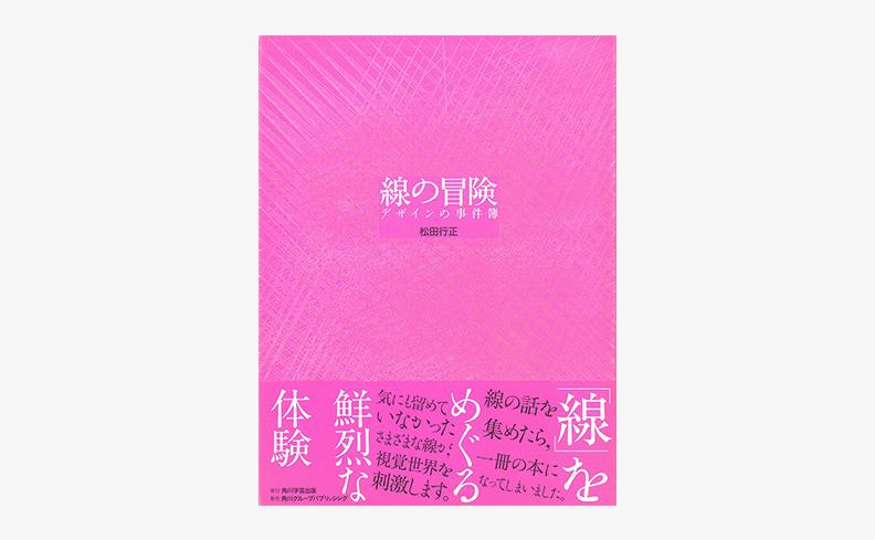 線の冒険 デザインの事件簿   松田行正