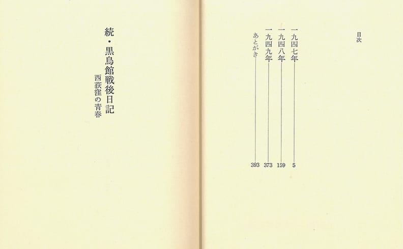 続 黒鳥館戦後日記 西荻窪の青春 | 中井英夫