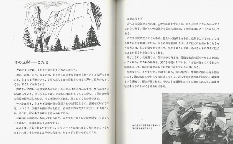 音 | ファーストブック | ダビッド・C. ナイト