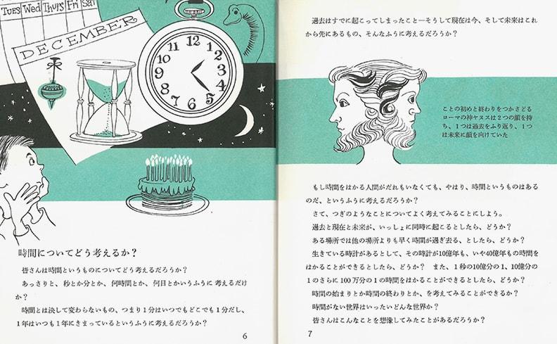 ファーストブック 時間 | ジーン・ベンディック