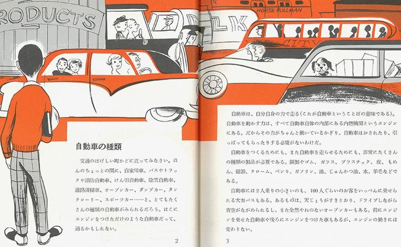 ファーストブック 自動車 | ジーン・ベンディック