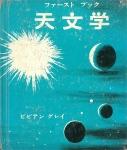 天文学 | ファーストブック | ビビアン・グレイ