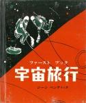 宇宙旅行 | ファーストブック | ジーン・ベンディック