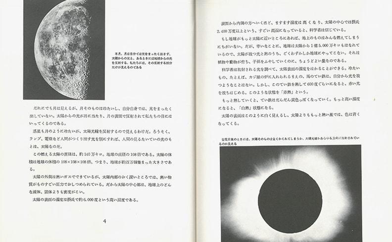 光 | ファーストブック | ジョージ・ラッセル・ハリソン