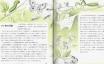 資源の保護 | ファーストブック | F.C.スミス