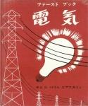 ファーストブック 電気 | サム・エプスタイン、ベリル・エプスタイン