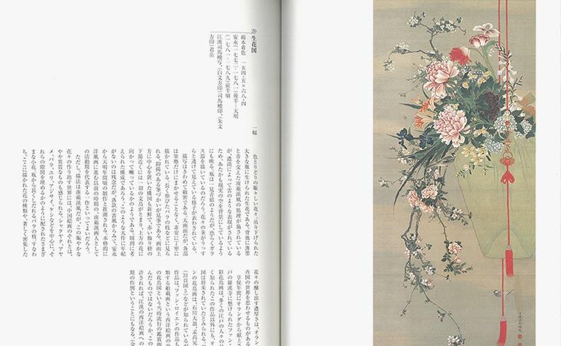 司馬江漢の画像 p1_24