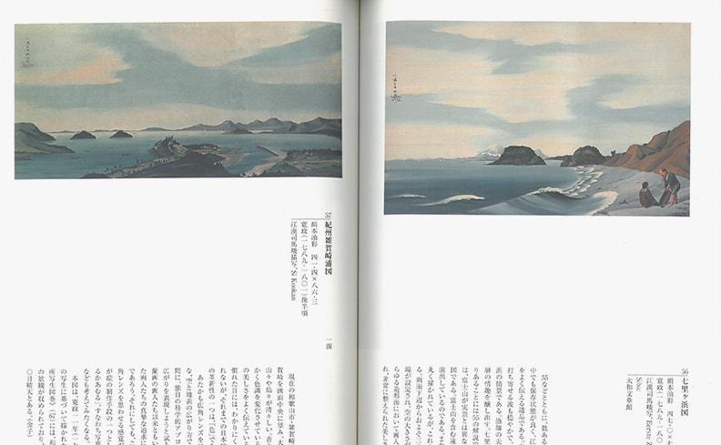 司馬江漢の画像 p1_22