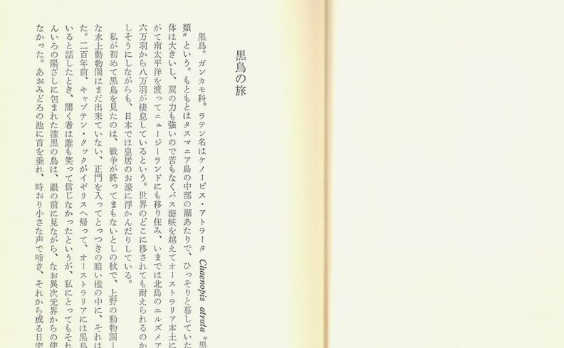 黒鳥の旅もしくは幻想庭園 | 中井英夫