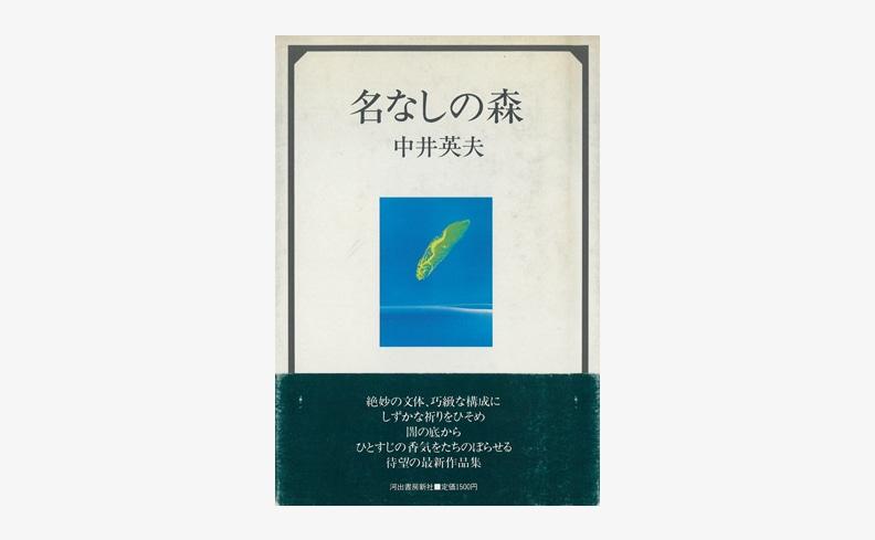 名なしの森 | 中井英夫