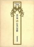 ボオドレエル全詩集―悪の華 巴里の憂鬱 | シャルル=ピエール・ボードレール