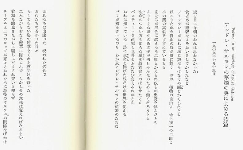 アポリネール全集 | ギヨーム・アポリネール