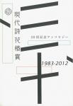 現代詩花椿賞 三十回記念アンソロジー