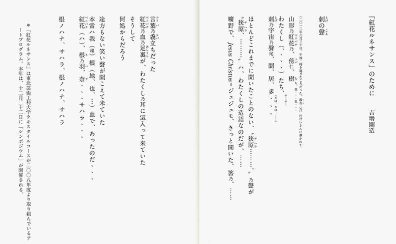 現代詩花椿賞三十回記念アンソロジー