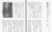 バロウズ・ブック 現代詩手帖特集版 | ウィリアム・バロウズ