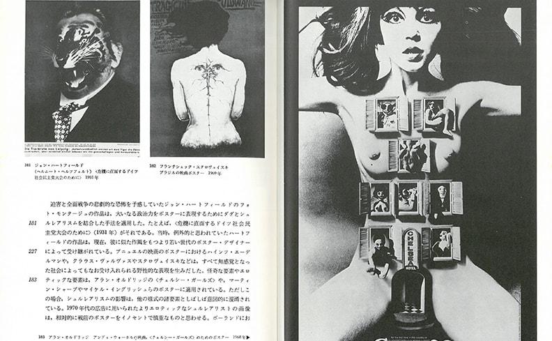 ポスターの歴史 | ジョン・バーニコート