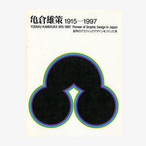 亀倉雄策 1915-1997 : 昭和のグラフィックデザインをつくった男