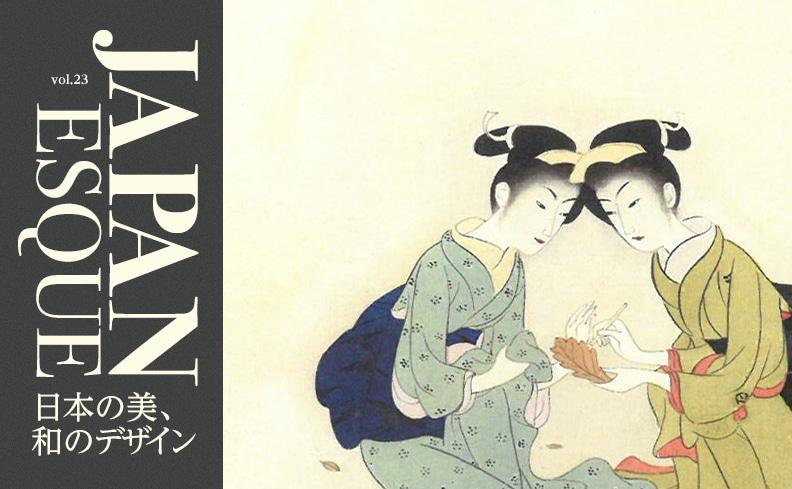 日本の美、和のデザイン