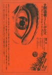 世界幻想文学大系 第15巻 | 創造者 | J.L.ボルヘス
