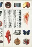 澁澤龍彦の時代 幼年皇帝と昭和の精神史 | 浅羽通明