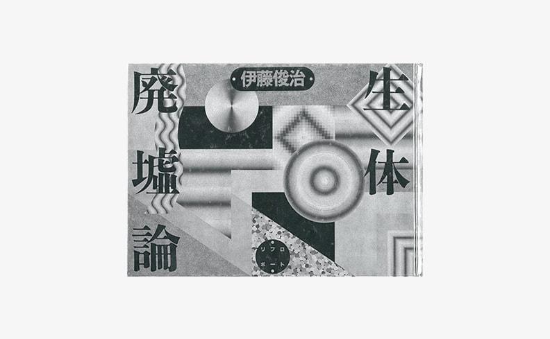 生体廃墟論 | 伊藤俊治