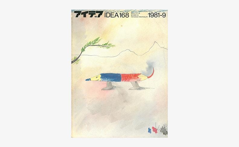 アイデア No.168 | 第23回ソサエティ・オブ・イラストレーターズ展