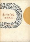本の文化史 ブックアラカルト | 庄司浅水