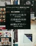グラフィック・デザイン講座 全3巻セット | 帆足実生、稲垣行一郎