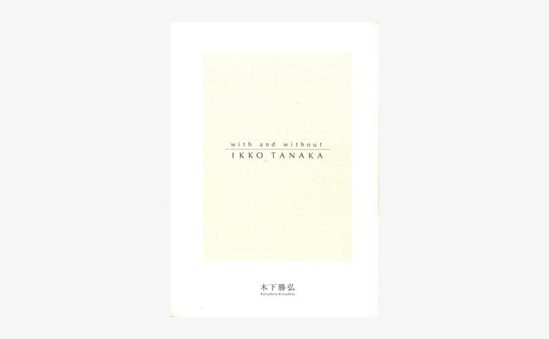 田中一光へのオマージュ―with and without IKKO TANAKA | 木下勝弘