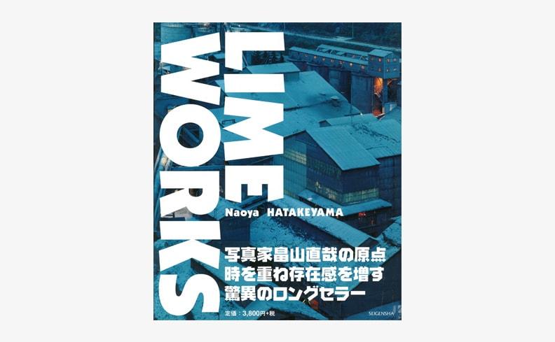 ライム・ワークス LIME WORKS | 畠山直哉