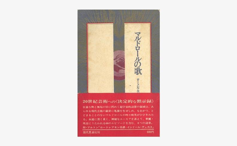 マルドロールの歌 新装改訂版 | ロートレアモン、栗田勇