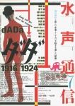 水声通信 7 ダダ 1916-1924